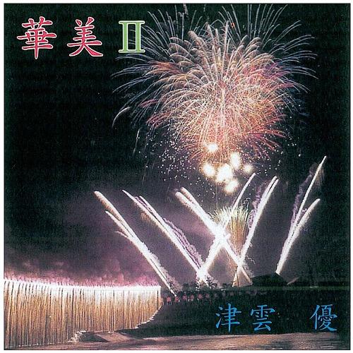 Eternal Snow / Yuki Ono, Takuya Eguchi (Team YouTak)