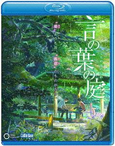 "Theatrical Animation ""Koto no Ha no Niwa"" (English & Chinese Subtitle) / Animation"