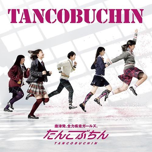 Tancobuchin / Tancobuchin