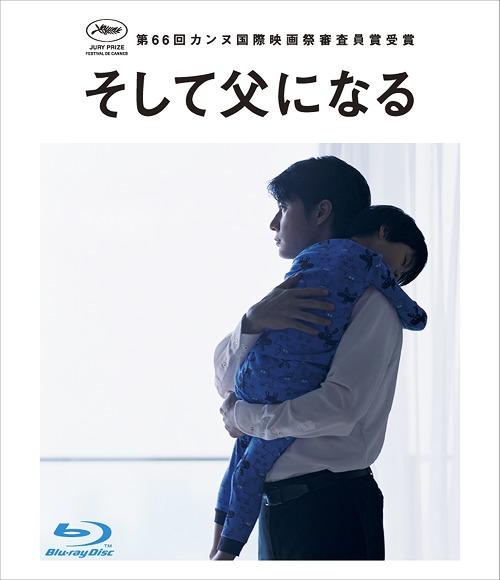 Like Father, Like Son Soshite Chichi ni Naru DVD Blu-ray