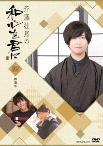 Saito Soma no Wagokoro wo Kimi Ni / Soma Saito