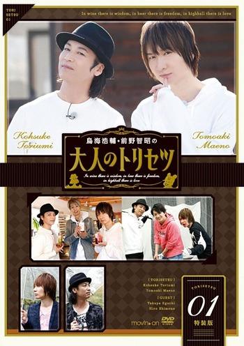 Toriumi Kosuke, Maeno Tomoaki no Otona no Torisetsu / Kosuke Toriumu, Tomoaki Maeno