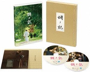 A Samurai Chronicle (Higurashi no Ki) / Japanese Movie