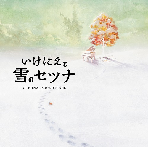 Ikenie To Yuki No Setsuna Original Soundtrack / Game Music