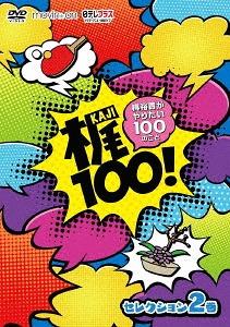 Kaji 100! - Kaji Yuki ga Yaritai 100 no Koto - / Variety (Yuki Kaji)