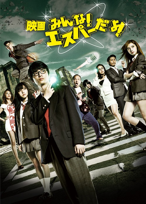 Movie All Esper Dayo! (The Virgin Psychics) / Japanese Movie