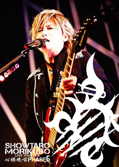 Morikubo Shotaro Live Tour - Shin Ra Ban Shou - Phase 6 LIVE DVD / Shotaro Morikubo