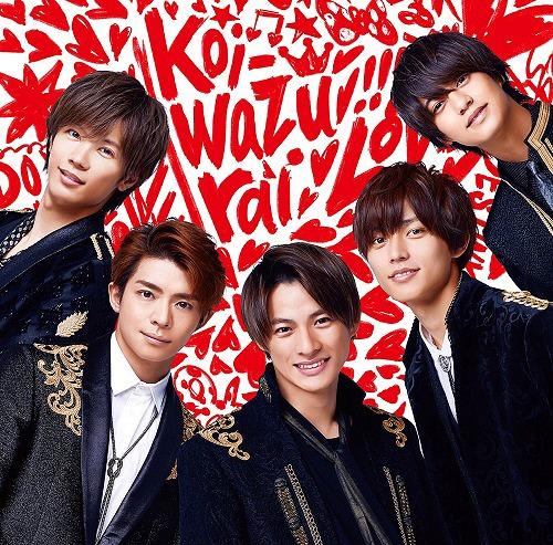 koi-wazurai / King & Prince