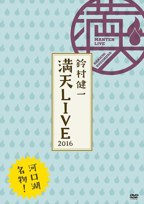 """Suzumura Kenichi Manten LIVE 2016"" LIVE / Kenichi Suzumura"