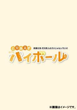 """Saito Soma, Ishikawa Kaito no Damejanai Radio """"Toriaezu Highball"""" / Soma Saito, Kaito Ishikawa"""