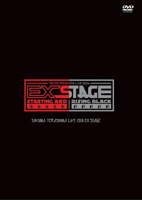 TAKUMA TERASHIMA LIVE 2016 EX STAGE LIVE DVD / Takuma Terashima