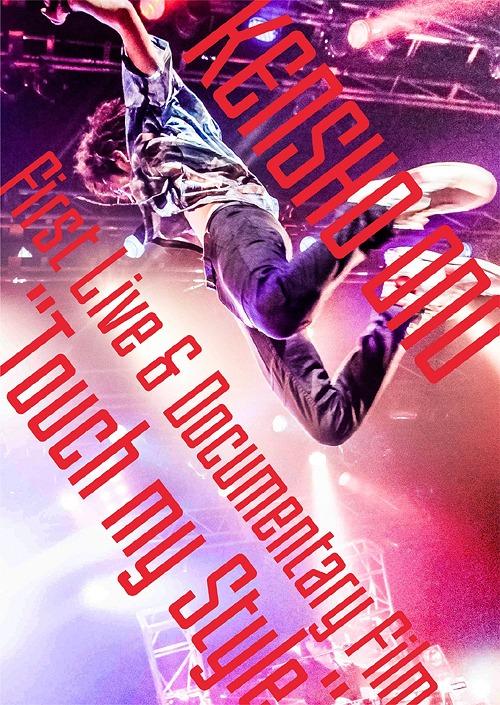 Ono Kensho First Live & Documentary DVD / Kensho Ono