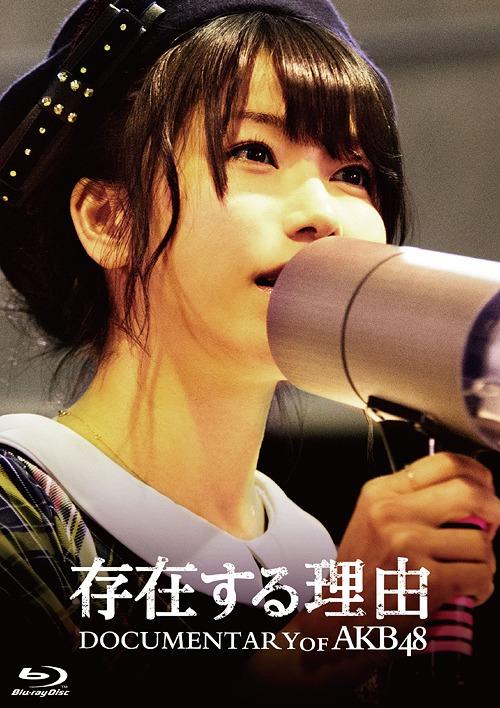 Sonzaisuru Riyu DOCUMENTARY of AKB48 / Japanese Movie (Documentary)