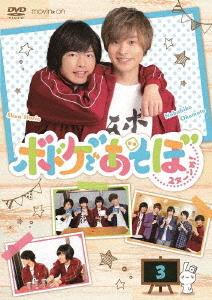 Podoge de Asobo 2 Turn Me! / Variety (Nobuhiko Okamoto, Shun Horie)