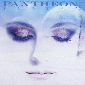 PANTHEON -PART 1- / Matenrou Opera