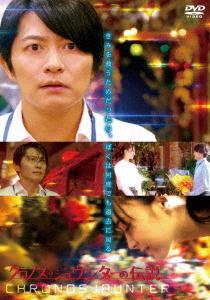 Chronos Jaunter no Densetsu / Japanese Movie