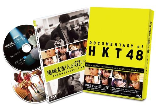 Ozaki Shihainin ga Naita Yoru Documentary Of HKT48 / Japanese Movie (Documentary)
