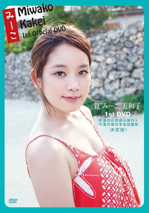 Miiko Miwako Kakei 1st DVD / Kakei Miwako / Miwako Kakei