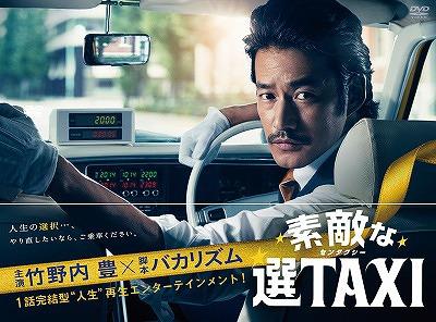 Suteki na Sen TAXI / Japanese TV Series