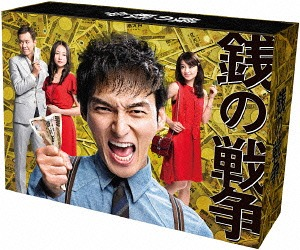 Zeni no Senso (War of Money) / Japanese TV Series
