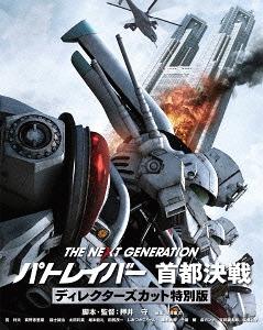 The Next Generation Patlabor: Shuto Kessen / Japanese Movie