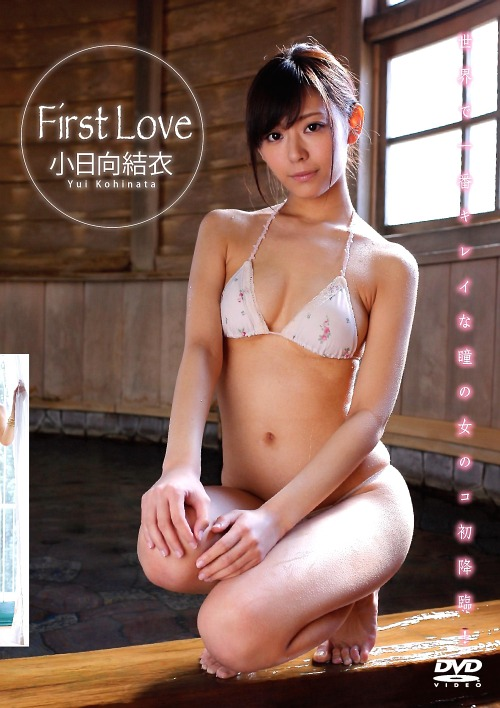 First Love / Yui Kohinata