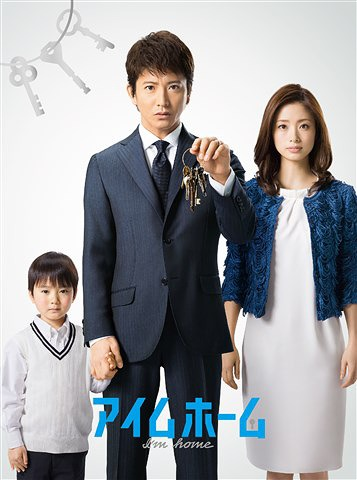 I'm Home / Japanese TV Series