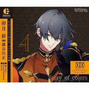 """""""Tsukiuta."""" Character CD 4th Season / Arata Uzuki (Yoshimasa Hosoya / Singer: koyomi from Sakuramen)"""