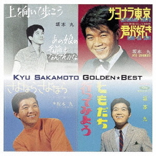 Golden Best Kyu Sakamoto / Kyu Sakamoto