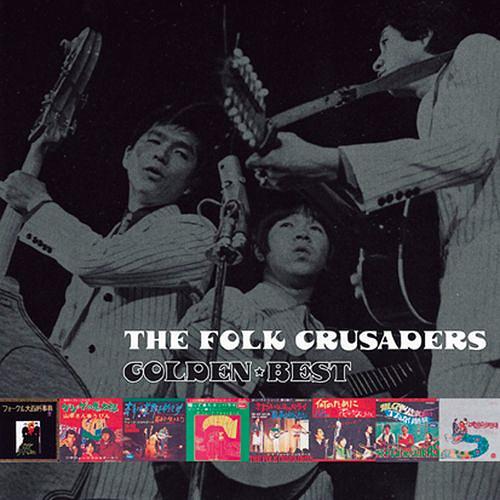 Golden Best The Folk Crusaders / The Folk Crusaders