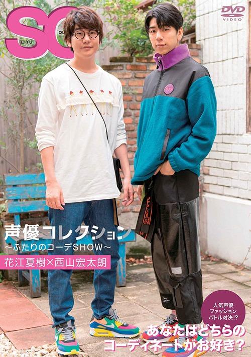 Seiyu Collection - Futari no Code SHOW - Chiharu Natsuki Hanae x Kotaro Nishiyama / Natsuki Hanae, Kotaro Nishiyama