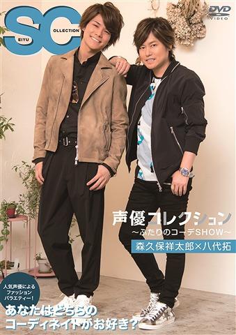 Seiyu Collection - Futari no Code SHOW - Morikubo Shotaro x Yashiro Taku / Shotaro Morikubo, Taku Yashiro