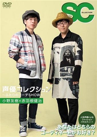 Seiyu Collection - Futari no Code SHOW - Yuki Ono x Kenji Akabane / Yuki Ono, Kenji Akabane
