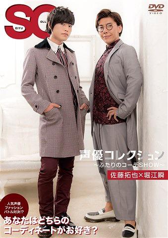 Seiyu Collection - Futari no Code SHOW - Takuya Sato x Shun Horie / Takuya Sato, Shun Horie