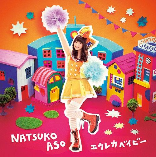 "TV Anime ""Baka to Test to Shokanju Ni!"" Outro Theme: Eureka Baby / Natsuko Aso"