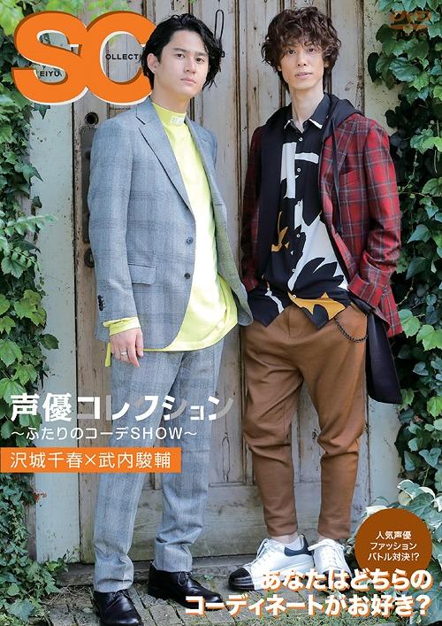 Seiyu Collection - Futari no Code SHOW - Chiharu Sawashiro x Syunsuke Takeuchi / Chiharu Sawashiro, Syunsuke Takeuchi