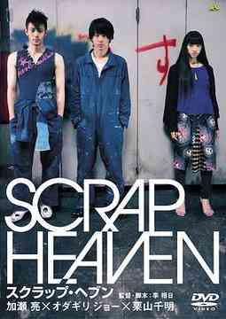 Scrap Heaven 天堂失格
