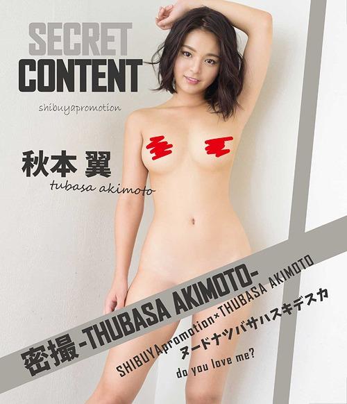 Missatsu / Tsubasa Akimoto