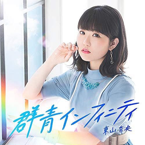 Gunjo Infinity / Nao Toyama
