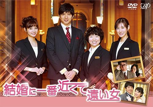 Kekkon ni Ichiban Chikakute Toi Onna / Japanese TV Series