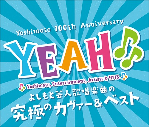 YEAH -YOSHIMOTO COVER&BEST- / V.A.