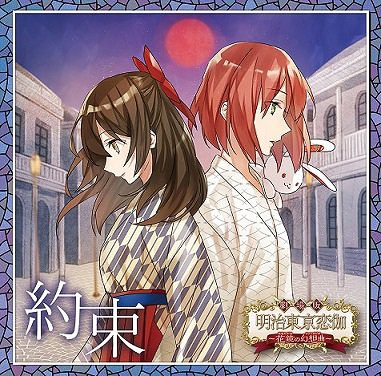Meiji Tokyo Renka: Kakyo no Gensokyoku (Movie): Yakusoku / KENN
