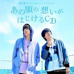 Ano Koro no Omoi ga Hajikeru CD / M.O.E.