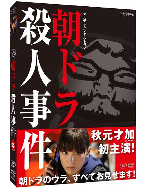 Asadora Renzoku Satsujin Jiken / Japanese TV Series