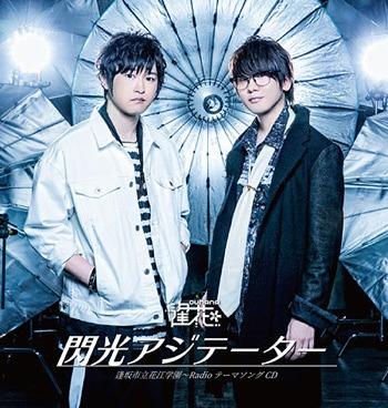 Osaka Shiritsu Hanae Gakuen - Radio Theme Song CD: Senko Agitator / Ohana (Ryota Osaka, Natsuki Hanae)