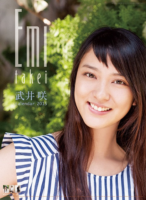 Emi Takei / Emi Takei