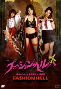 Fashion Hell / Japanese Movie