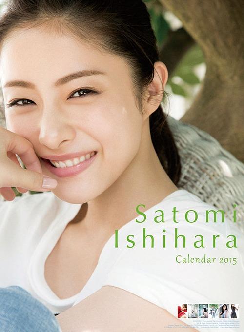 Satomi Ishihara / Satomi Ishihara