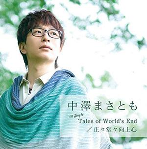 Tales of World's End / Seisei Dodo / Masatomo Nakazawa