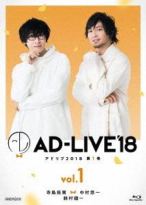 """AD-LIVE 2018"" / Theatrical Play (Takuma Terashima, Yuichi Nakamura, Kenichi Suzumura)"